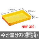 NMP302(4개) / 식품 수산물상자 멸치상자 생선상자