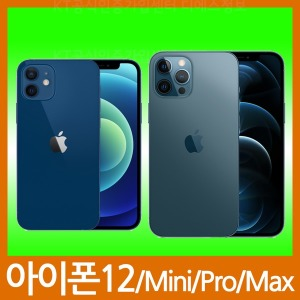 KT/신규 번이 기변/아이폰12 pro/128GB/256GB/512GB