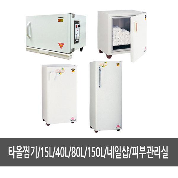 온장고(40L) DHT-500 관리실/네일샵/국내생산