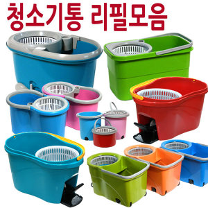 회전걸레/통리필/물걸레청소기/통돌이 -페달식청소기통