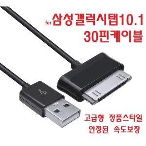 30핀 for 삼성 갤럭시탭 갤럭시노트10.1 탭케이블