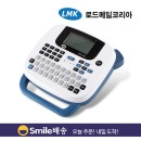 휴대형 라벨프린터LMK-1000 블루 건전지+라벨지 스마일