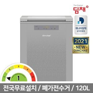 딤채 소형김치냉장고 뚜껑형 EDL12EFTPS 1등급