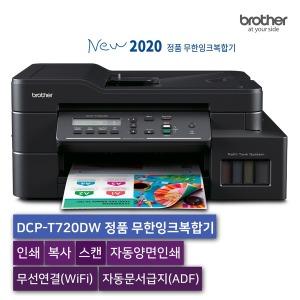 DCP-T720DW 무한잉크복합기 프린터 자동양면인쇄