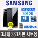 사무용 슬림G2020 4G SSD+320G 윈도우10정품 장패드