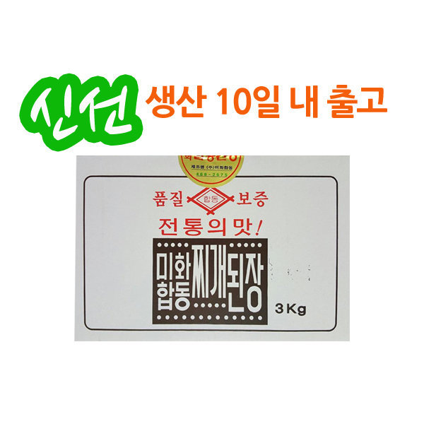 (80년전통 정품) 미화 합동 찌개 된장(3kg) 신선