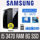 중고컴퓨터 슬림 I5 3470 8G SSD+500G 윈도우10 장패드