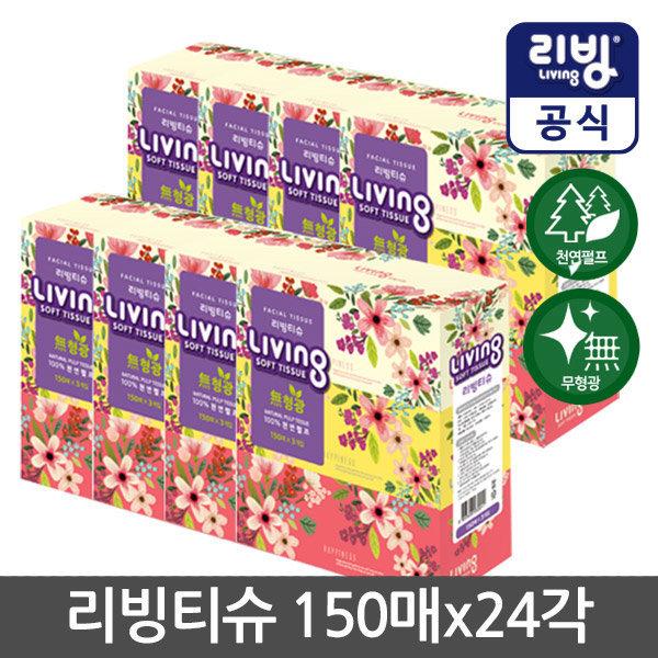 리빙 꽃무늬 미용티슈 150매 3입x8개 (총24입)