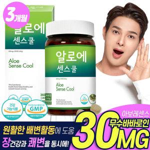 알로에 센스쿨 360정(3개월)/장건강과 쾌변에 도움