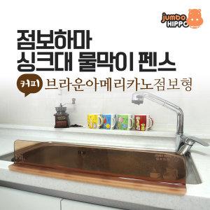 40종 점보하마 싱크대물막이 ㄱ형/ㄷ형