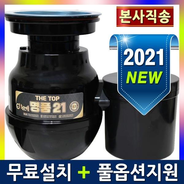 황금맷돌 더탑 명품21 음식물처리기 분쇄기/ 최고급형