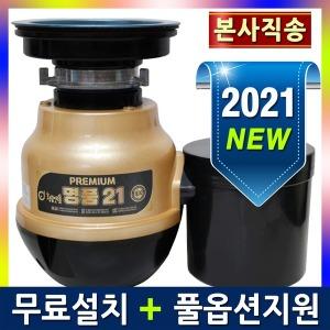 황금맷돌 프리미엄 명품21 음식물처리기 분쇄기