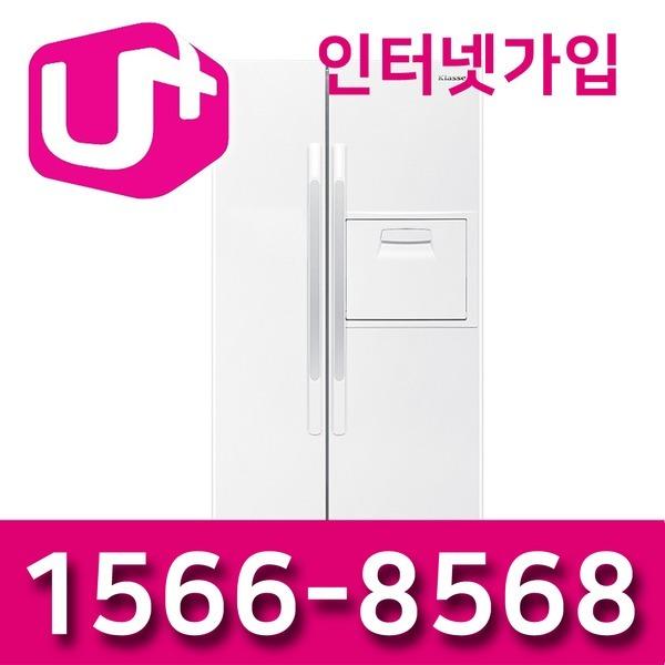 LG SK KT인터넷TV가입 신규 변경 신청 사은품최대지급