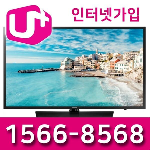 LG SK KT인터넷TV가입 신청 변경 신규 사은품최대지급