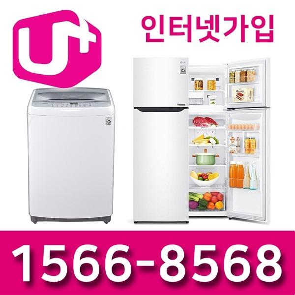 LG SK KT인터넷TV가입 신규 변경 신청 사은품최대지원