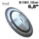 목재합판씽크 재단 원형톱날(2장set 68in) 블랙불