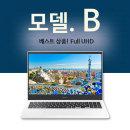 모델-B (품절)  4GB/SSD.256GB/화이트/윈도우10