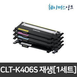 CLT-K406S 재생토너 CL-367W 364 옵션:1세트/맞교환
