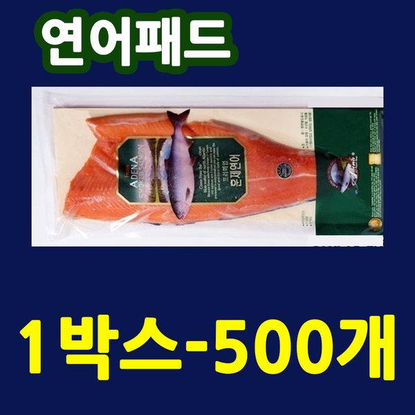 연어보드 1박스500개 연어포장보드 연어패드 신선보관