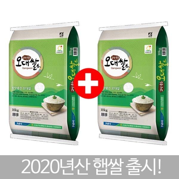 고성농협 오대쌀 10kg+10kg 20년산 햅쌀