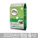 고성농협 오대쌀 10KG 20년산 햅쌀