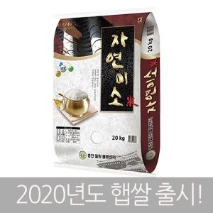 자연미소 20kg 20년산 햅쌀 (당일도정)