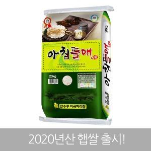 아침뜰애 쌀 20kg 20년산 햅쌀 (당일도정)