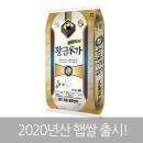 황금미가 쌀 20kg 20년산 햅쌀 (당일도정)