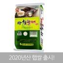 아침뜰애 쌀 10kg 20년산 햅쌀 (당일도정)
