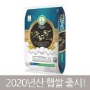 진주닮은쌀 10kg 임실농협 20년산 햅쌀(이중지대포장)