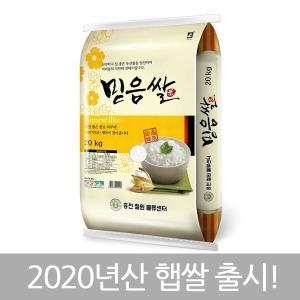 믿음쌀 20kg 20년산 햅쌀 (이중지대포장)