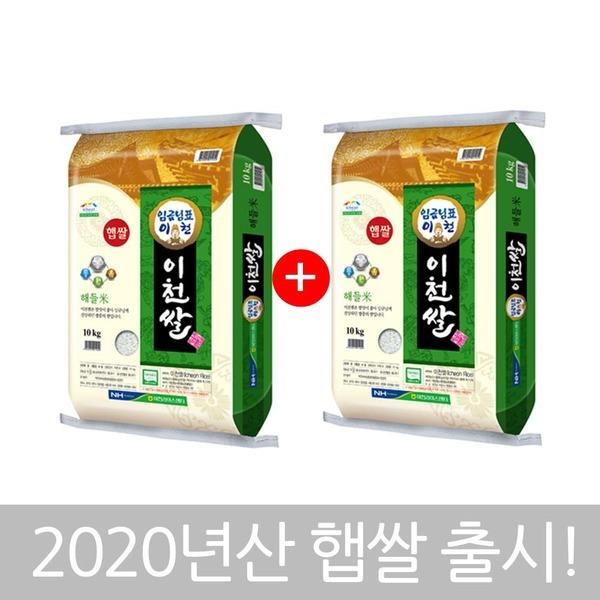 이천쌀 해들미 10kg+10kg 20년산 햅쌀 (이천남부농협)