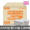 미쁘 무형광 핸드타올 5000매