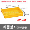 NFC407 (3개) / 식품상자 두부상자 수산물상자