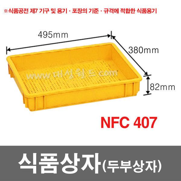 NFC407 (4개) / 식품상자 두부상자 수산물상자