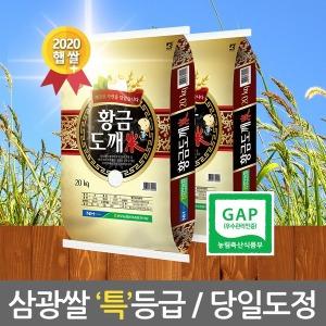 황금도깨미 연무농협 삼광쌀 당일도정 백미 20kg 특