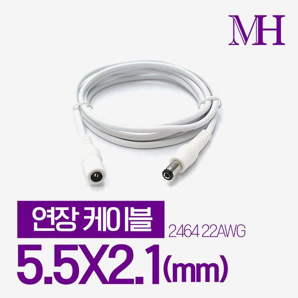 어댑터연장케이블(흰색/5.5x2.1/3m) DC 전원 연장선
