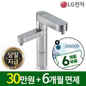 LG렌탈 정수기 30만 혜택+6개월면제