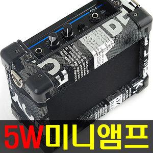 5W 고출력 앰프 스피커 우퍼 베이스 미니 엠프 메가폰