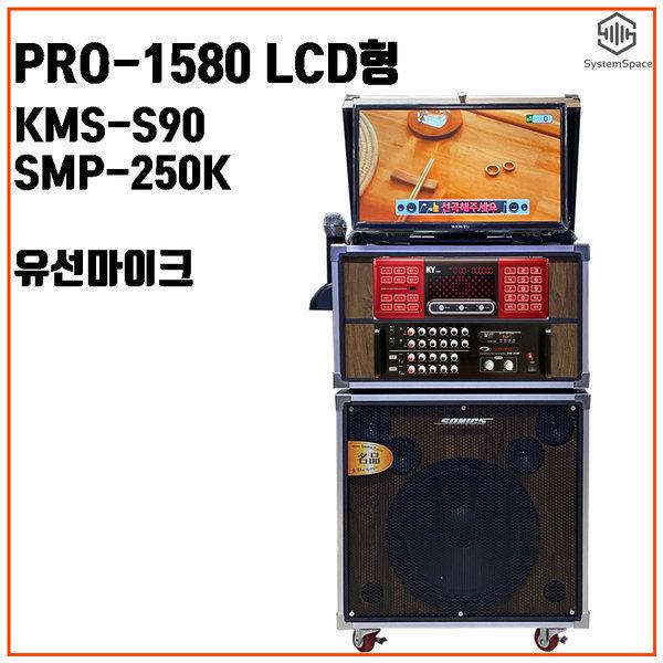 KMS-S90 가정용 업소용 이동식노래방기계 PRO-1580 LCD