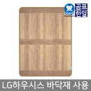 곰표한일 LG바닥재사용 전기장판/매트/카페트 대청대형