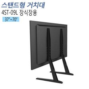 4ST-09L 장식장용 TV 스탠드 LED LCD 데스크 탁상용