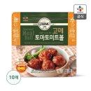 고메 토마토미트볼 147g x10개(냉장)