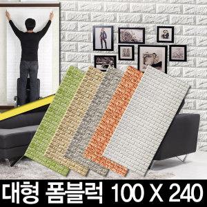 벽돌무늬 대형폼블럭 100x240cm 단열벽지 1P