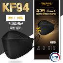 전부자재 국산 휴그린 kf94 블랙 대형 마스크 100매