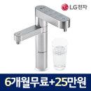 LG 정수기 렌탈 6개월무료+25만원/제휴가23900원~
