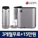 LG 정수기 렌탈 3개월무료+15만원/제휴가18900원~