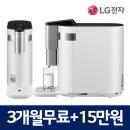 LG 정수기 렌탈 3개월무료+15만원/제휴가21900원~
