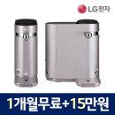 LG 정수기 렌탈 1개월무료+15만원/제휴가14900원~