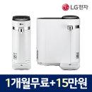 LG 정수기 렌탈 1개월무료+15만원/제휴가17900원~